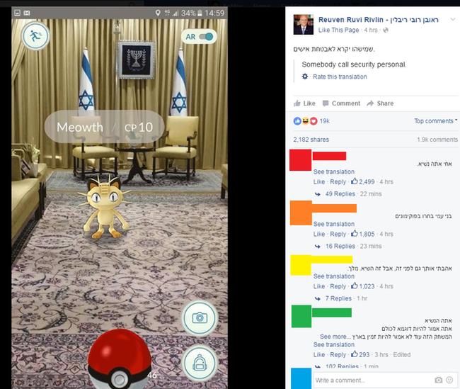 【ポケモンGO】イスラエル大統領Facebook「誰か警備員を呼んでくれ」大統領官邸にニャース現るwww