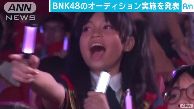 AKB姉妹グループ『BNK48』がオーディション開催! 参加資格は12歳〜18歳までの女性