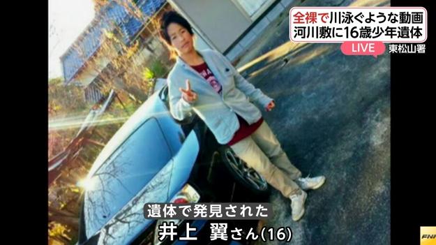 都幾川で埋められ亡くなった井上翼さん、カラーギャング「パズル」に所属していたと判明、犯行時の動画の存在も明らかに【サイタマ国】