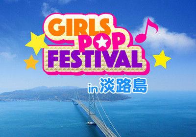 淡路島ガールズポップフェスティバル最終日も悲惨なまま幕を下ろすwww 2ch「1番悲惨なのは出店かな」