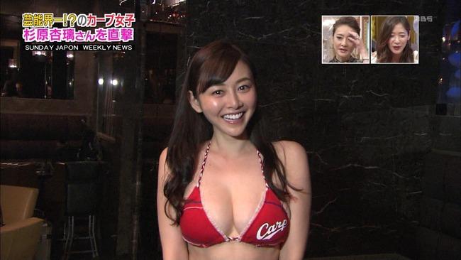 広島カープ25年ぶりの優勝でカープ女子がサービス旺盛にwww 杉原杏璃が世界に一つしかない『カープ水着』をTVで披露