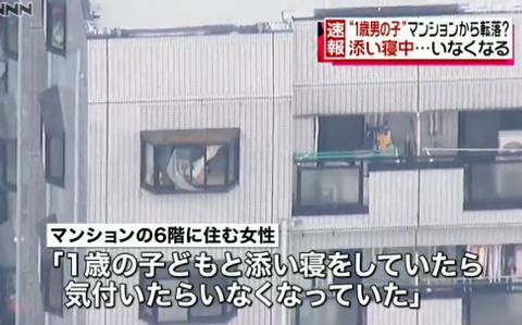 虐待か!? マンションの6階から1歳男児転落死!! 転落した原因とは一体・・・