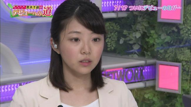 【画像あり】読売テレビの新人・黒木千晶アナウンサー(22)が可愛い件
