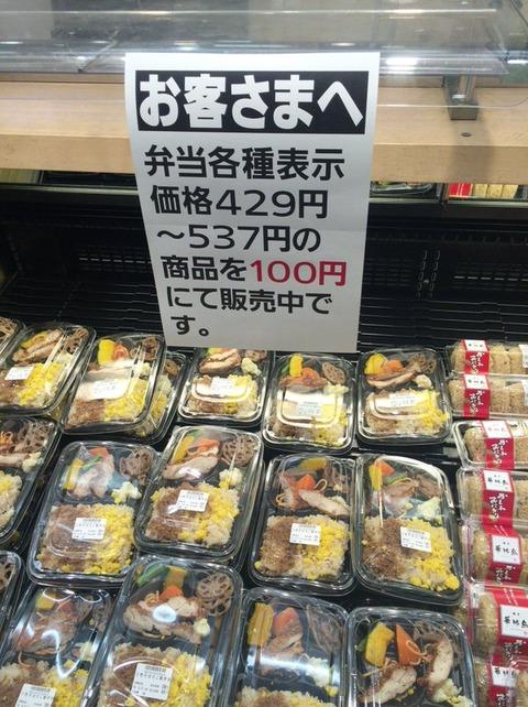 【画像あり】『熊本のイオンがエライ事になっている』とTwitterに投稿される! 2ch「これで食糧難なの?」