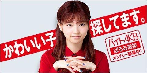 【AKB48】島崎遥香がプロデュースする「ぱるる選抜」指原莉乃は「不合格」にサッシーTwitterでブチギレwwwwww