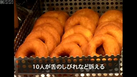 仙台のアフタヌーンティーで客10人が舌のしびれなどを訴え→ 油じゃなくて洗剤使ってました