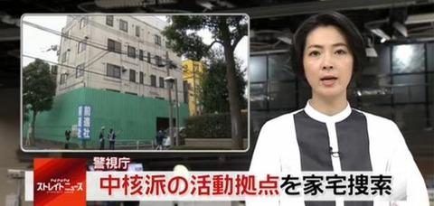 男性監禁、屋上から転落させる…中核派2人逮捕