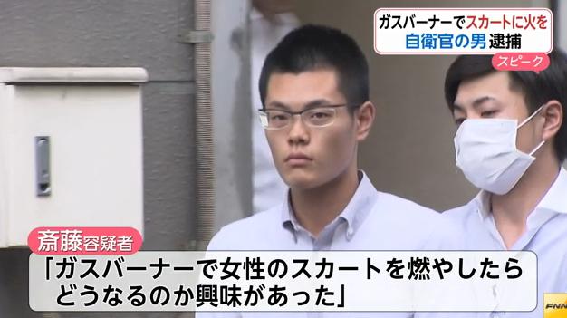 陸上自衛官斎藤祥太容疑者が女性のスカートをバーナーで燃やす「燃やすとどうなるか興味があった」