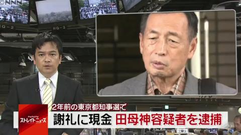 田母神俊雄が逮捕! 選挙運動員5人に対して280万円を渡した疑い【公職選挙法】