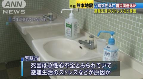 熊本地震、避難生活のストレスが限界へ… 77歳女性がトイレの個室で心不全…