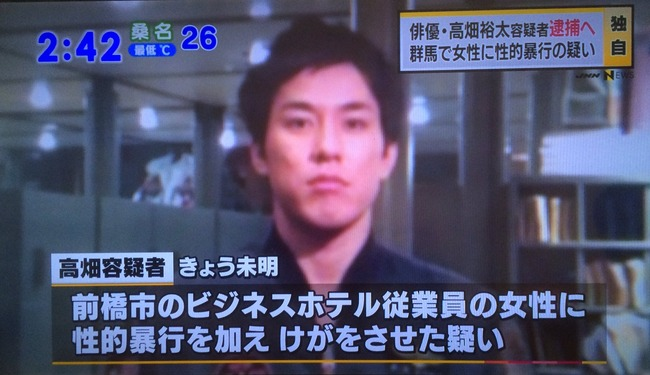 高畑淳子の息子で俳優高畑裕太容疑者、女性に性的暴行を加え逮捕【群馬県】