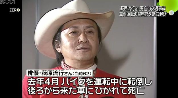 萩原流行さん死亡事故から1年、無関係を主張していた警察官を略式起訴