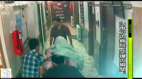 【動画あり】爆撃された病院内の映像がヤバ過ぎる・・・【シリア】