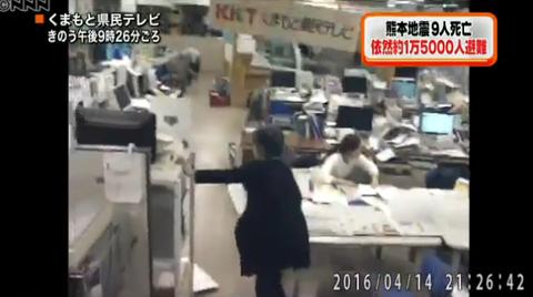 2016年熊本地震で被害者が少ない理由とは? 2ch「神戸の時は火災の2次災害が酷かった」