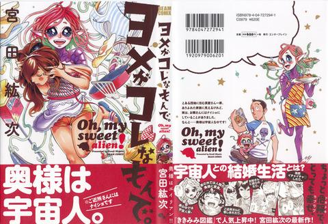 【訃報】漫画『ヨメがコレなもんで。』作者宮田紘次34歳の若さで急逝