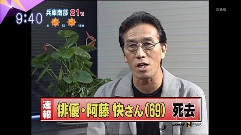 俳優の阿藤快さん死去、69歳 死因は病死と見られ、加藤あいとは無関係の模様