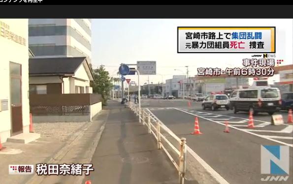 宮崎で10人の乱闘が勃発その中の1人の元暴力団組員本多真一さん(43)が死亡