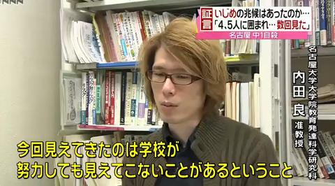 【名塚中】名古屋の中1地下鉄自殺…やっぱりいじめだった! 同じ中学の生徒の保護者「いつも4〜5人に囲まれて、何かいじめられてるみたいなのを…」