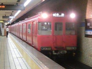 【学校特定】名古屋市立名塚中学校1年の男子生徒、市営地下鉄鶴舞線庄内通駅で自殺。遺書に残された「いじめを受けている」