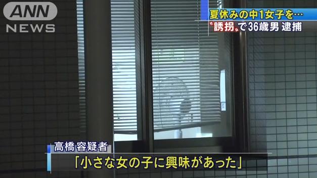 女子中学生(12)誘拐、けがなし…高橋克明容疑者(36)逮捕「小さい女の子に興味があった」【神奈川】