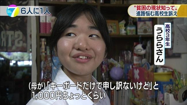 NHK特集の貧困女子高生、趣味に散財している事が発覚し大炎上中wwwww