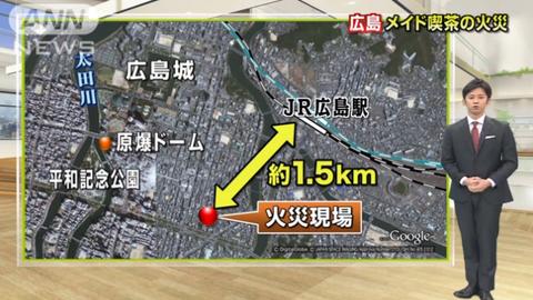 広島 「黒猫メイド魔法カフェ」火災、3人死亡1人重体の惨事に…。
