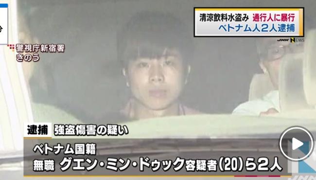 【移民】今年2月に清涼飲料水4本を万引きしたグエンミンドゥック容疑者を逮捕【東京都新宿】
