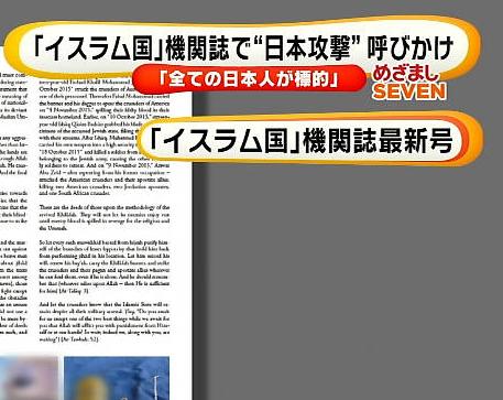 ISISことイスラム国が日本人と日本国家へのテロ攻撃を機関紙で命令!!10月に殺害された星邦男さんの件といい、そろそろ本気でヤバイな