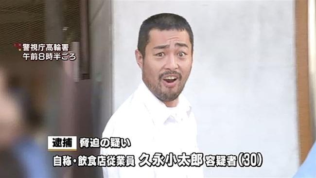 【キメ顔】ラーメン屋で店員を「いつまで待たせるんだ」と脅した客の久永小太郎容疑者(30)を逮捕!