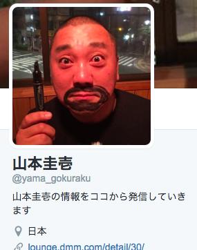 未成年に手を出し芸能界を追放された山本圭壱がTwitterを開始! 2ch「誰…?」