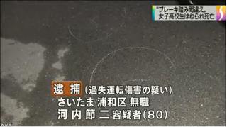 【画像有り】さいたま市で起きた人身事故で稲垣聖菜さん(15)を轢いてしまった河内節二(80)の供述がヤバイ! →「◯◯と間違えて踏んでしまった」