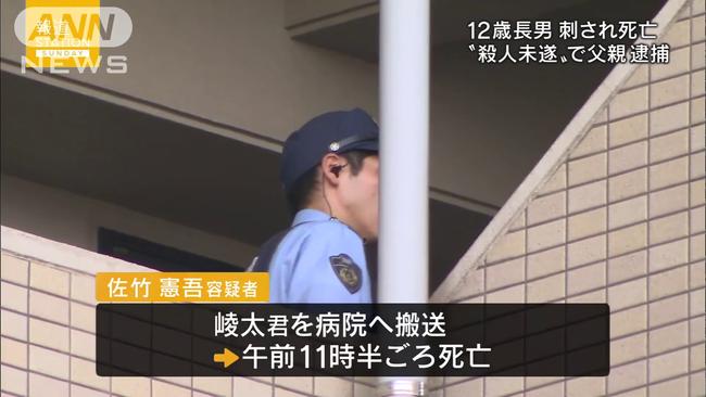 佐竹崚太くん(12)が父親の佐竹憲吾容疑者(48)に胸さされ死亡… 佐竹容疑者「誤ってさした」
