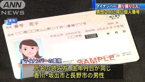 【悲報】マイナンバーで深刻なトラブルが発覚! 長野県と香川県の2人の男性に重複した番号が交付されていたと判明!
