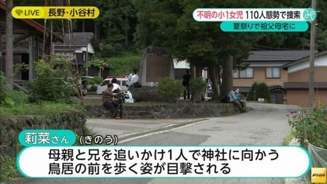 【速報】行方不明の町田莉菜さん(7)が川で遺体で発見 長野・小谷村付近