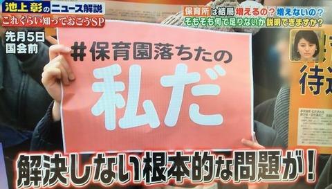日本に保育所が少ない意外な理由が酷すぎる…