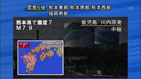 熊本地震で死者3名へ…、震度7の益城町が阿蘇山に近すぎる問題… 被害状況の写真が続々とTwitterにアップされる