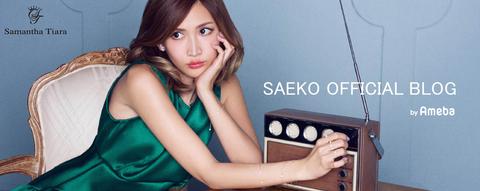 saekoblog