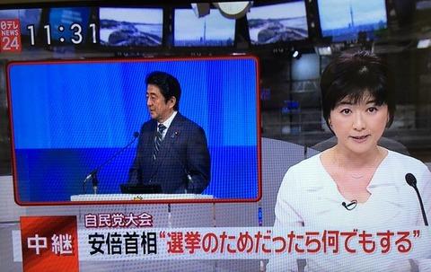 日テレがテロップを使って安倍首相の印象操作→日テレという放送局の実態がヤバイ!