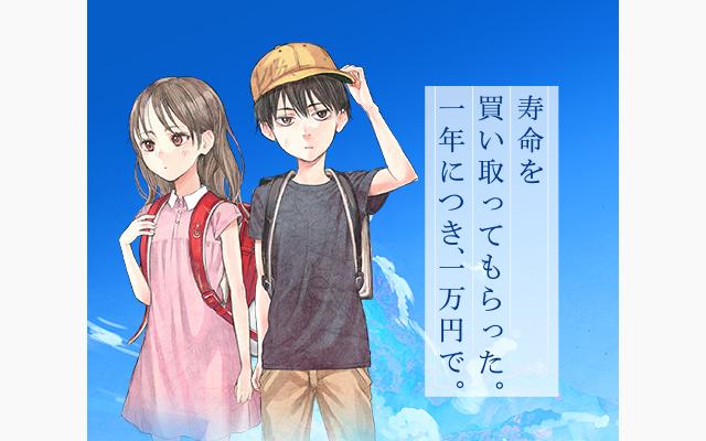 【漫画化】げんふうけい氏の「寿命を買い取ってもらった。一年につき、一万円で」が少年ジャンプ+で無料漫画連載!