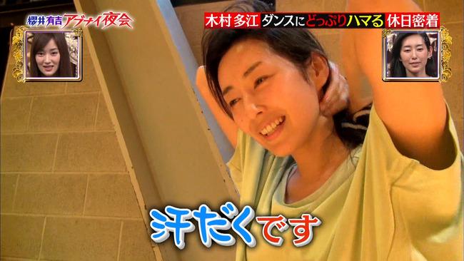 【画像】木村多江のセクシーなお尻がたまらんwwwこれは即ハボwwwww
