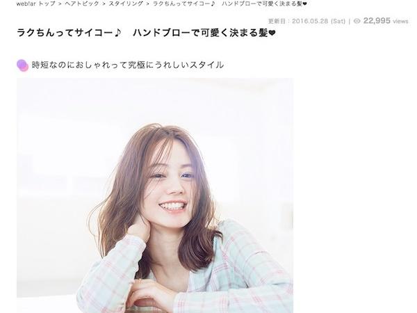 【画像あり】堀北真希の妹が可愛すぎると話題にwwwwww
