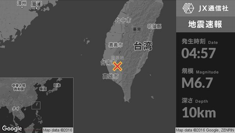 2月6日台湾高雄市で地震、死者3名なおも救助は続く【M6.7】