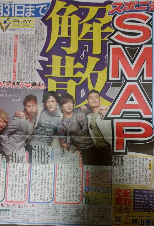 【悲報】SMAPが今年12月31日をもって解散! 2ch「キムタクのコメントだけ…『俺は悪く無いだなw』」