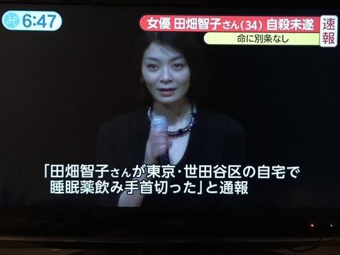 【続報】田畑智子、自殺未遂はフジテレビの誤報か!?