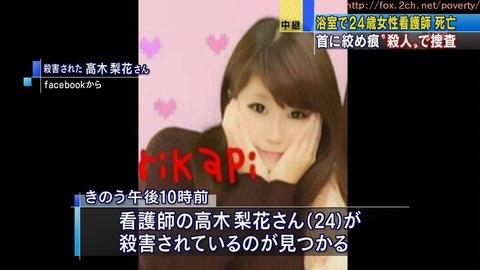 【速報】小平の看護師高木梨花さん殺害容疑で同居の高野隼一(25)男を逮捕!