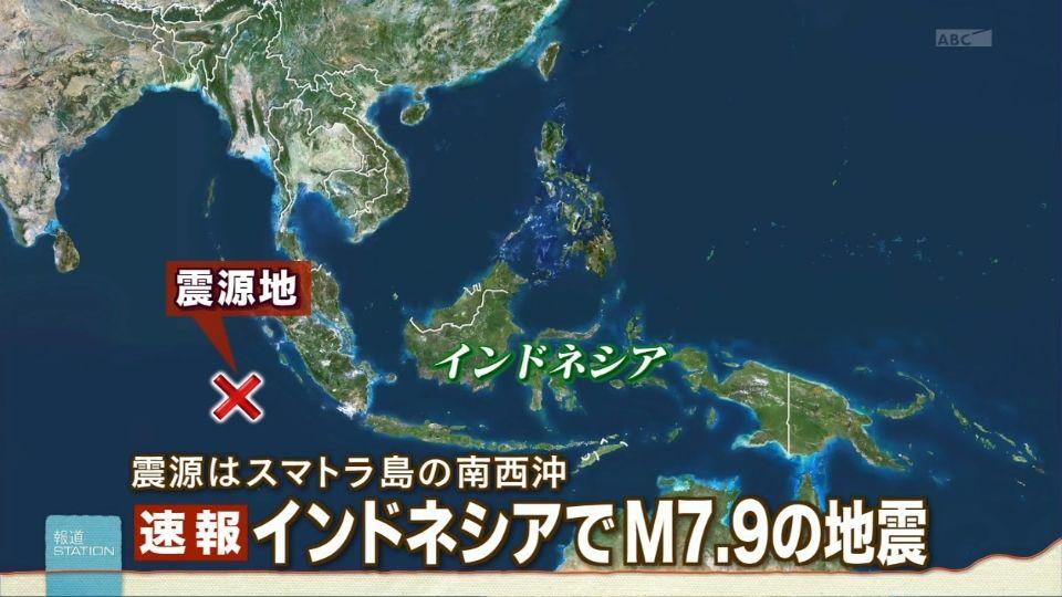 【速報】インドネシアスマトラ島沖でM7.9の地震発生!! 震源の深さは10km詳細は確認中 2ch「はじまったか…」