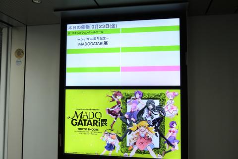 MADOGATARI展08