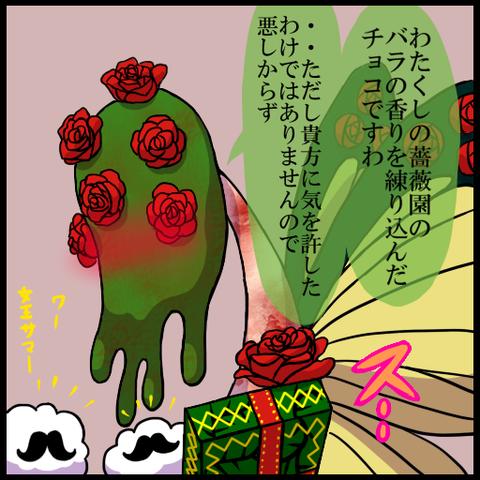 魔女のバレンタイン-01ゲルトルート
