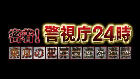 警視庁24時 ロゴ