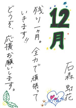 comment_nijika_ishimori